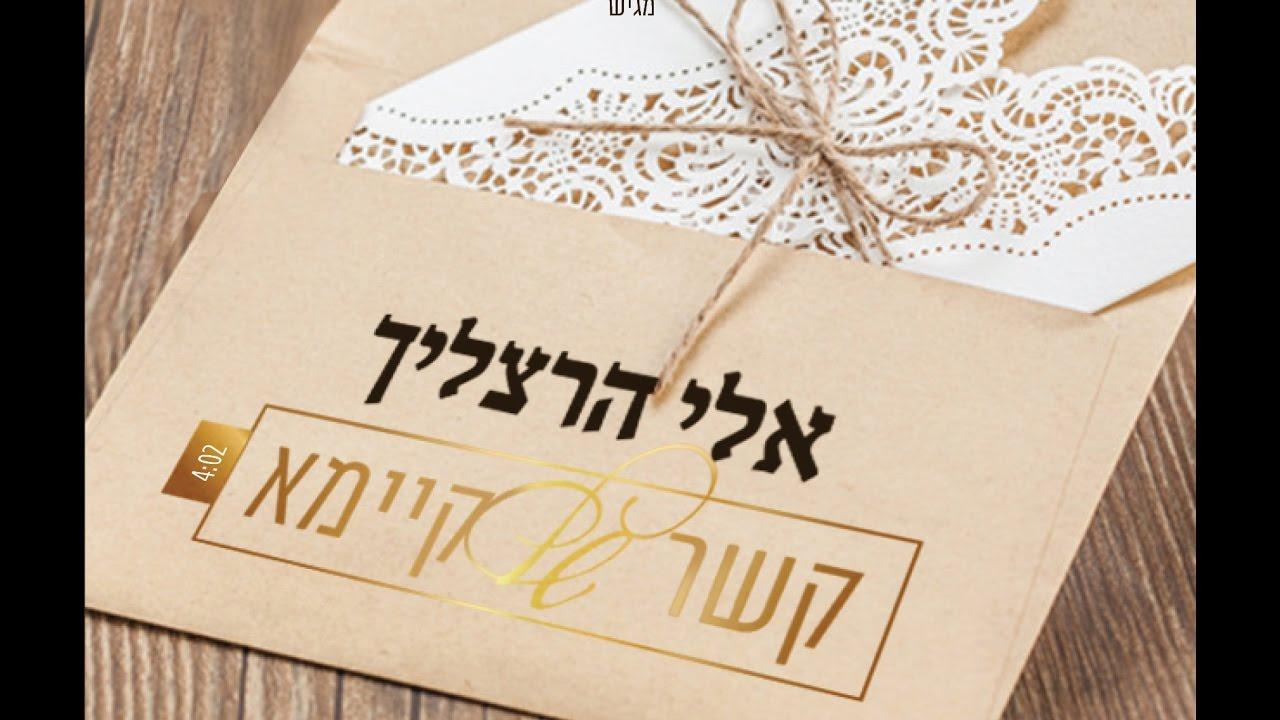 אלי הרצליך קשר של קיימא   Eli Herzlich Kesher Shel Kayomo