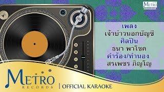 [Karaoke] เจ้าบ่าวนอกบัญชี - ธนา พาโชค