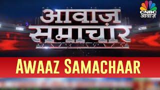 Awaaz Samachar: अब उत्तर प्रदेश के मंत्री और मुख्या मंत्री अपने इनकम टैक्स का भोगदान खुद करेंगे