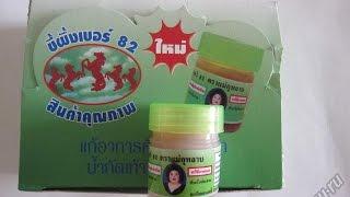 Эффективное средство от грибка, мазь, 15 мл. Тайские штучки.