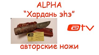 "Alpha ""Хардань эhэ"" (Бурый медведь). Авторские ножи..."