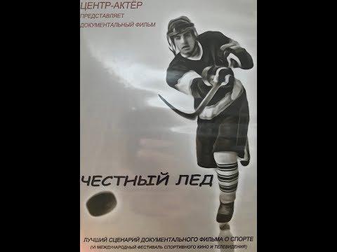 Честный лед - фильм о хоккее.