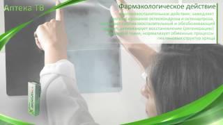 видео Лекарство Артра: инструкция по применению, отзывы врачей, показания и противопоказания