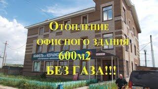 История отопления офисного здания 600м2 без ГАЗА!