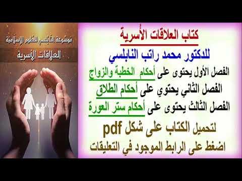 تحميل كتاب المناهج التربوية الحديثة لتوفيق احمد مرعي pdf