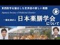 日本薬膳学会とは 東西医学を融合した世界初の新しい薬膳 日本薬膳学会 SP 三重県…