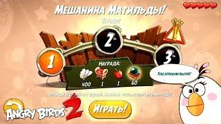 Энгри Бердс 2 ЗЛЫЕ ПТИЦЫ прохождение игры из мультика Серия 3 / летсплей видео для детей