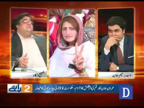 "Do Raaye - April 28, 2017 ""unity of opposition Parties after Panama verdict"""