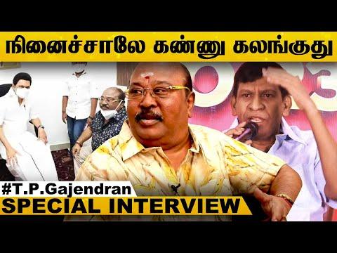 Vadivelu எது பண்ணாலும் அது Trending தான் - Exclusive Interview With T.P.Gajendran..!   MK Stalin  HD