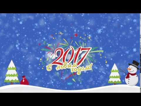 Лучшее поздравление с Новым 2017 годом! Год петуха!