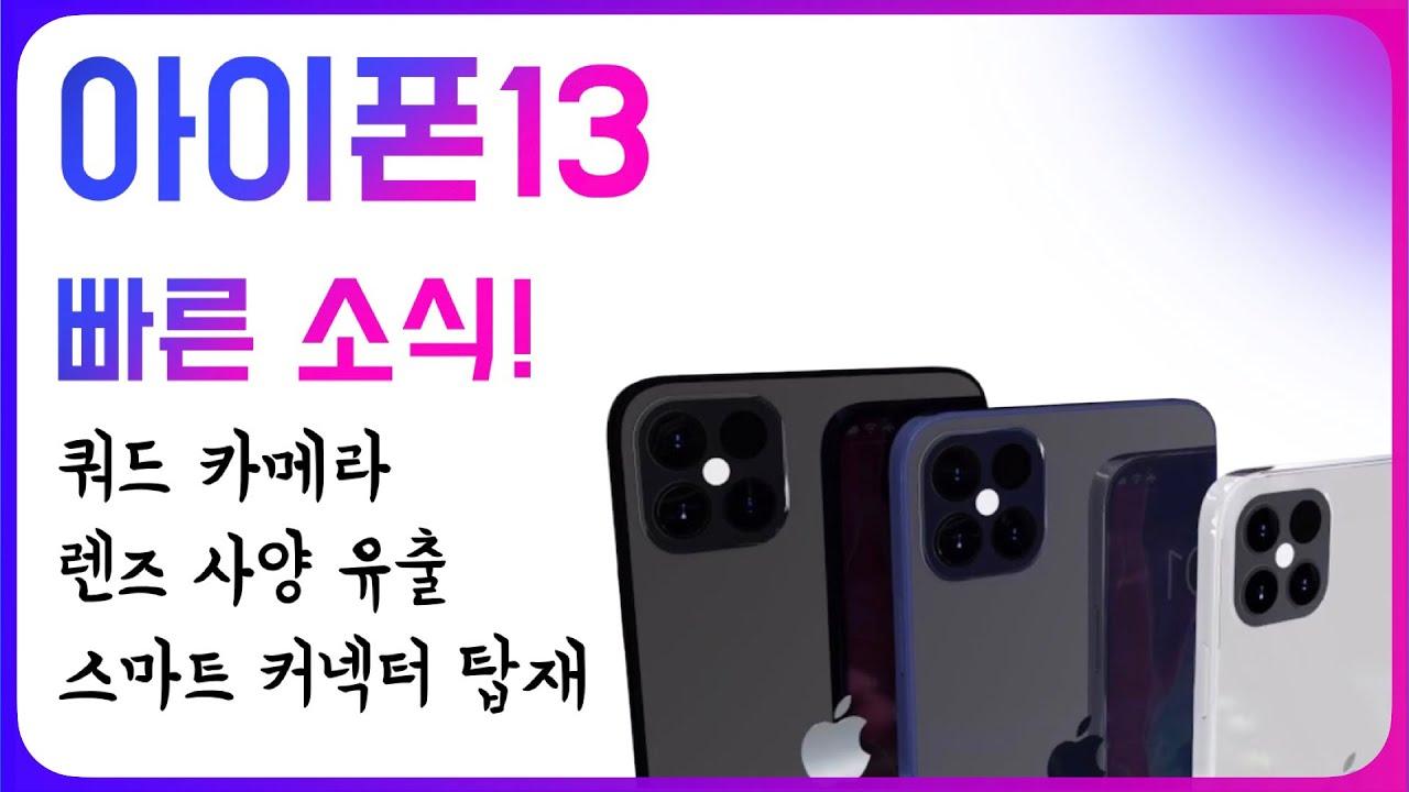 아이폰13 빠른 소식! 쿼드 카메라 모듈, 렌즈 사양 유출, 스마트 커넥터 탑재!