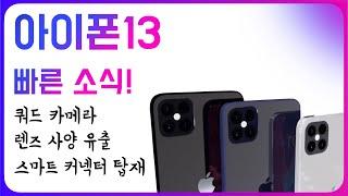 아이폰13 빠른 소식! 쿼드 카메라 모듈, 렌즈 사양 …