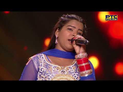 Monika Rani | Langh Aja Pattan Jhana Da | Surinder Kaur | Punjabi Legend Round | Voice Of Punjab 8