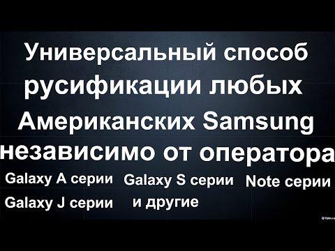 Универсальный способ русификации любого Американского Samsung Galaxy от любого оператора