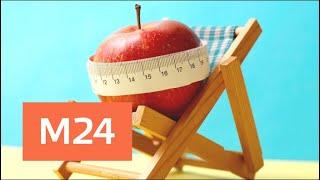 Смотреть видео Как похудеть к лету - Москва 24 онлайн