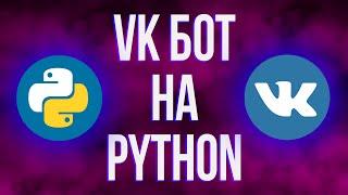создания ВК бота с помощью Python