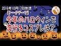 【2016】今年のハロウィンで流行るコスプレを考える【テーマトーク】Halloween Cospl…