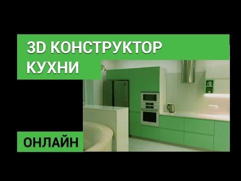 3D конструктор кухни (онлайн)