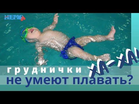Плавание🐳Груднички не умеют плавать? Ха-Ха!😜