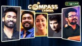 Compass Cinema   Cinema News   Latest Movie Update