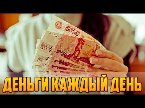 ЗАРАБОТОК В ИНТЕРНЕТЕ 2300 РУБЛЕЙ КАЖДЫЙ ДЕНЬ