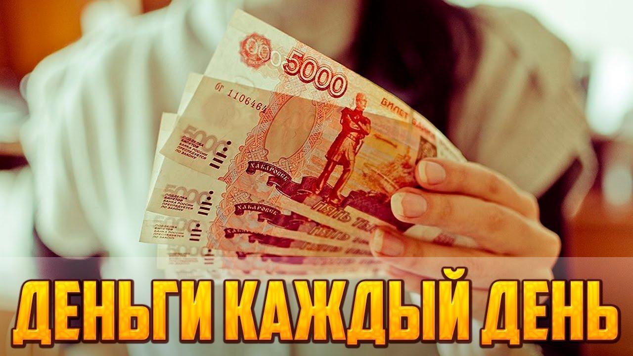 Заработки в Интернете Автопилотом   Заработок в Интернете 2300 Рублей Каждый День