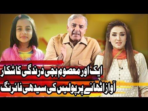 Pakistan Demands Justice for Zainab - Express Experts - 10 January 2018  - Express News