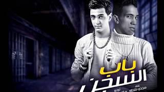 اغنيه باب السجن  2017 غناء مجدي شطه 2018
