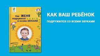 Обзор логопедической именной книги на русском языке
