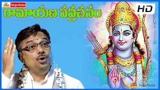 Ramayana Pravachanam || Telugu Devotional Speech - By D.N.Deekshit (HD)