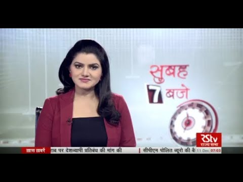 Hindi News Bulletin   हिंदी समाचार बुलेटिन – Dec 11, 2017 (7 am)