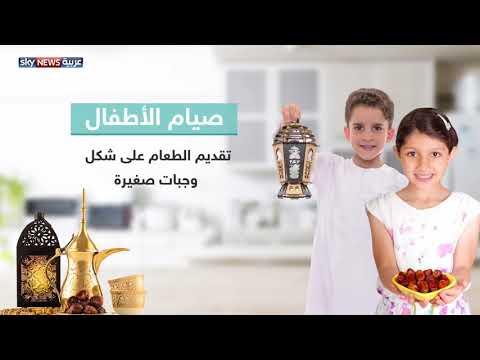 شروط ضرورية لصيام الأطفال في شهر رمضان  - نشر قبل 45 دقيقة