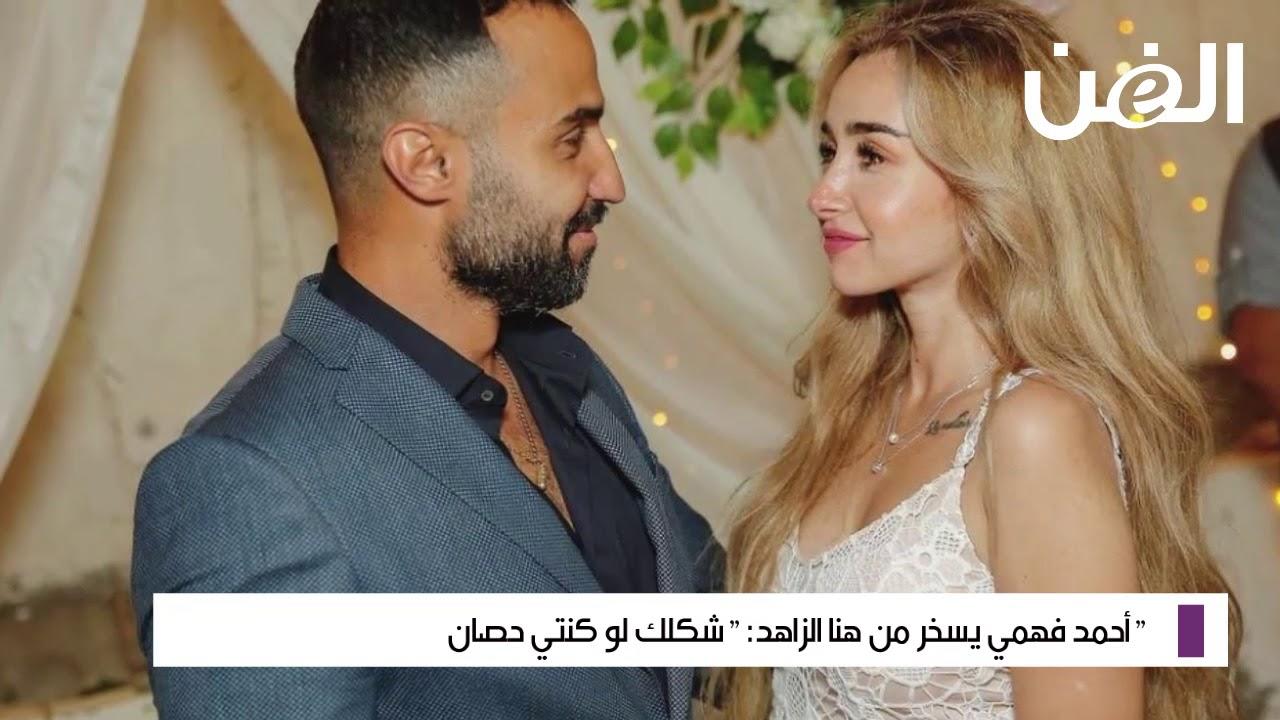 ممثل سوري يتعرض لحادث سير خطير وأحمد فهمي يسخر من هنا الزاهد
