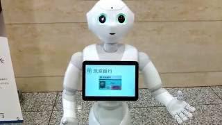 サイエンスの町 つくば銀行接客ロボット Pepper君で~す。