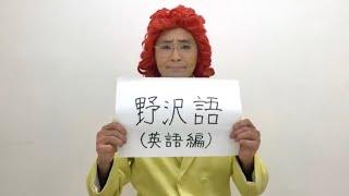 野沢語講座(英語編)