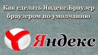 Как сделать Яндекс.Браузер стартовым браузером по умолчанию (2017)