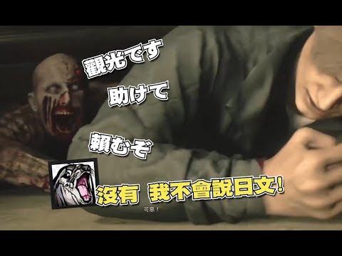 【魯蛋精華】時尚殭屍雜誌 -1/25 PS4 惡靈古堡 2 重製版