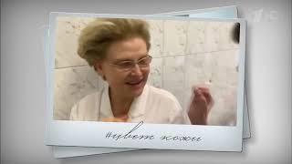Елена Малышева. Фотоомоложение. Фракционный лазер. 1