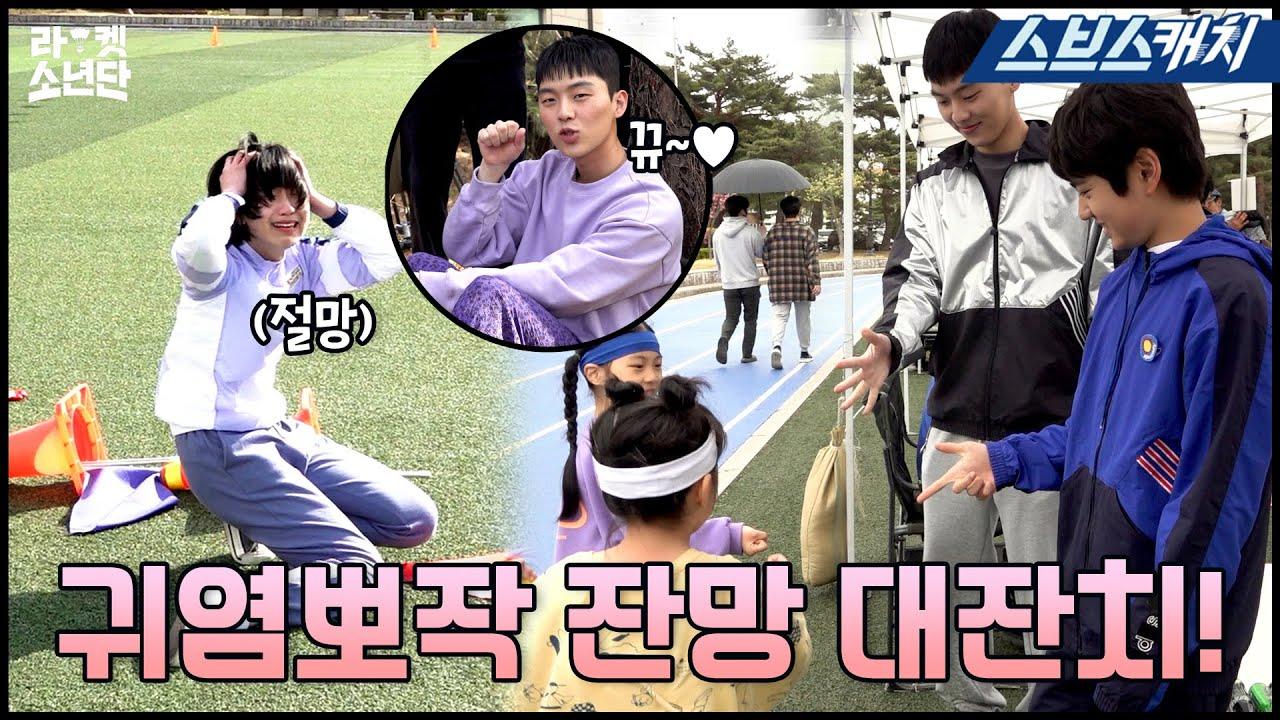 [메이킹] 세상 말랑하고 무해한 라켓소년단 비하인드💛 (feat. 우당탕탕 체육대회) #라켓소년단 #SBSCatch