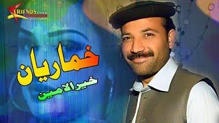 Pashto New Hd Songs 2018 Khumar Yan Raghale Dina - Khar Ul Amin Pashto New Songs 2018