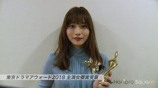 石原さとみが「国際ドラマフェスティバル in TOKYO 2018」のメインイベ...