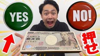 全てYESのボタンを押せば100万円プレゼントする質問コーナー!?