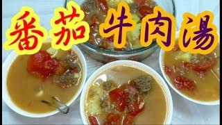 番茄牛肉湯😋 營養湯水👍冇得輸👍色香味