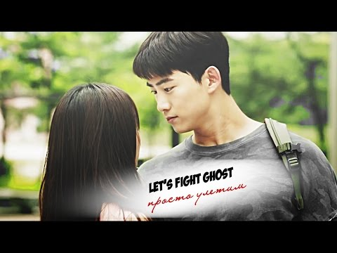 ·•●♥๑Let's Fight Ghost·•●♥๑ ты и я ( For April Nadya)