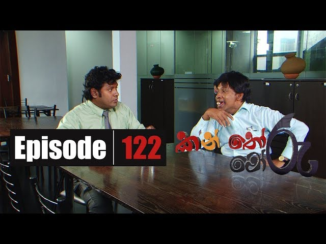 Kanthoru Moru | Episode 122 21st March 2020