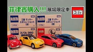 《TOMICA》#44 多美小汽車| Tomica  展場限定車 菲律賓購買!| 開箱介紹 【小飛】