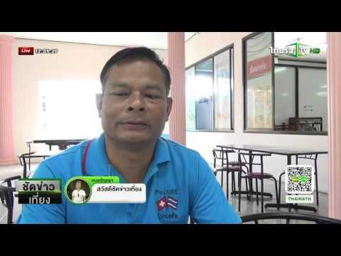 ตรัง โซเชียลแห่ชมสาวพิการสู้ชีวิต | 09-12-58 | ชัดข่าวเที่ยง | ThairathTV