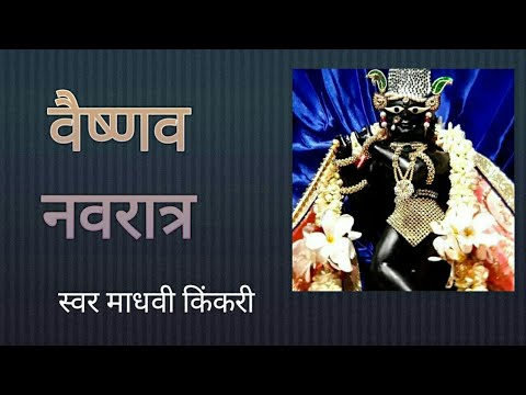Video - वैष्णव कैसे मनाये नवरात्रि