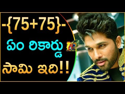 75+75...ఏం రికార్డు సామి ఇది!! | AlluArjun Back 2 Back 75cr Movie Record | Allu Arjun | DJ Movie