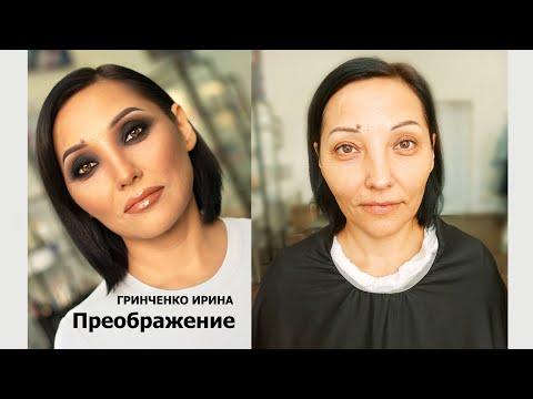 Преображение от Гринченко Ирины/ Омолаживающий макияж